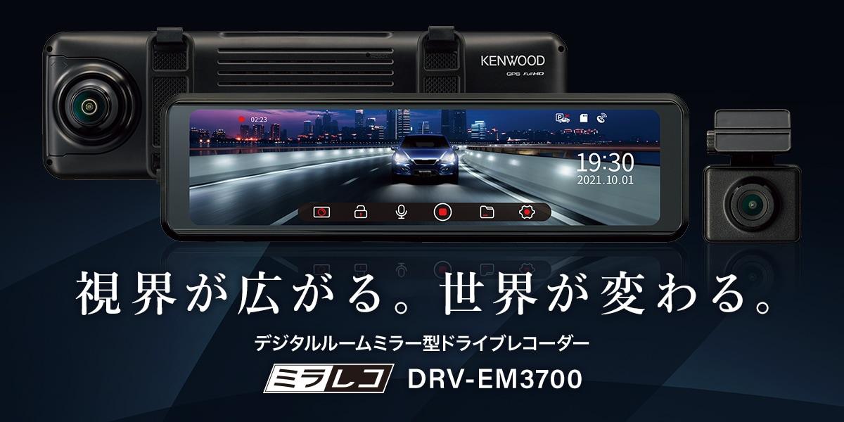 10型IPS液晶搭載 デジタルルームミラー型2カメラドライブレコーダー ボイスコマンド機能搭載 DRV-EM3700