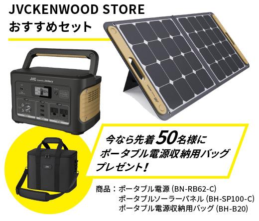 今なら先着50名様にキャリーバッグプレゼント! 商品:ポータブル電源(BN-RB62-C)/ポータブルソーラーパネル(BH-SP100-C)/ポータブル電源収納用バッグ(BH-B20)
