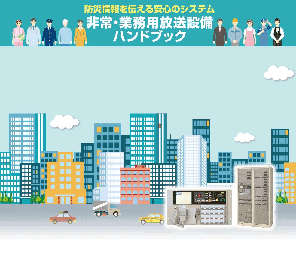 防災情報を伝える安心のシステム 非常・業務用放送設備ハンドブック