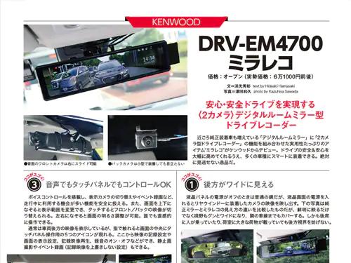 driver ミラレコ記事