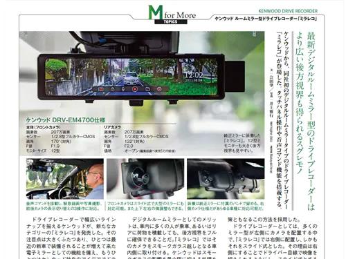 motormagazine ミラレコ記事