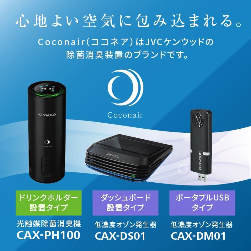 新製品特別モニターキャンペーン ご応募ありがとうございました。 光触媒除菌消臭機「ココネア CAX-PH100」