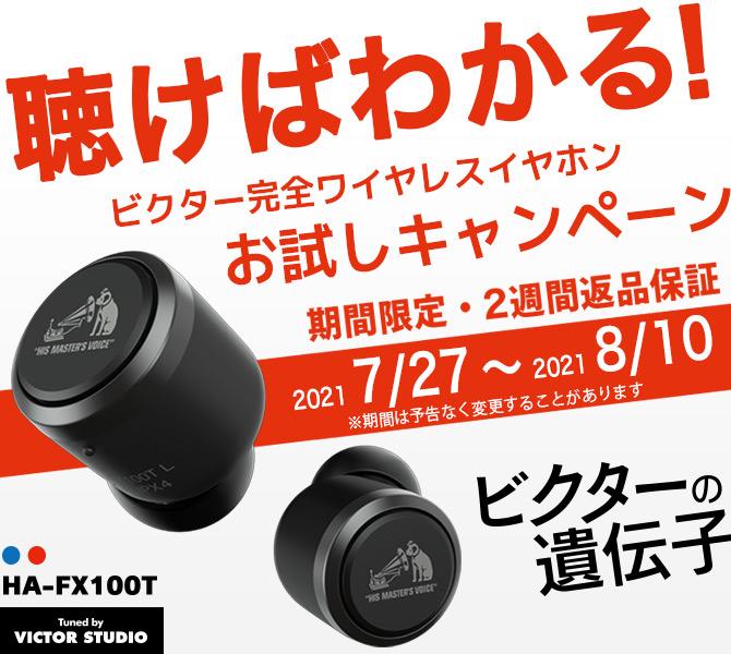 聴けばわかる!ビクター完全ワイヤレスイヤホンお試しキャンペーン 期間限定・2週間返品保証 2021 7/27~2021 8/10 HA-FX100T