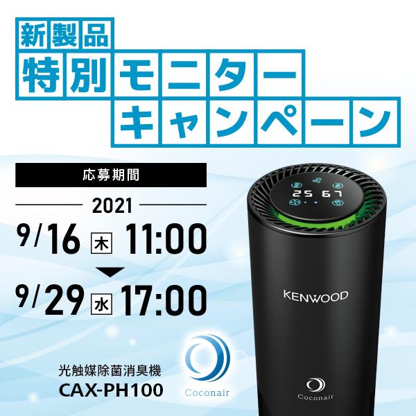 新製品特別モニターキャンペーン 応募期間2021年9月16日(木) 11:00 ~ 2021年9月29日(水)17:00 光触媒除菌消臭機「ココネア CAX-PH100」