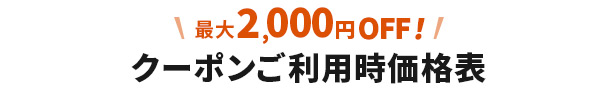 最大2,000円 OFF!クーポンご利用時価格表