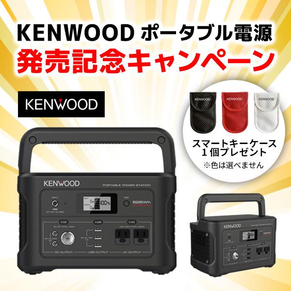 KENWOOD ポータブル電源発売記念キャンペーン スマートキーケース1個プレゼント