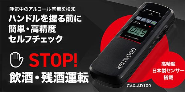 ハンドルを握る前に簡単・高精度セルフチェック STOP!飲酒運転 CAX-AD100
