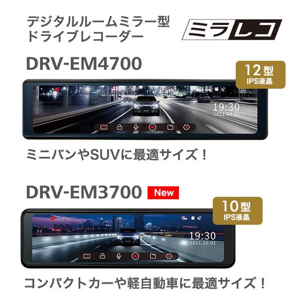 デジタルルームミラー型ドライブレコーダー DRV-EM4700/EM3700