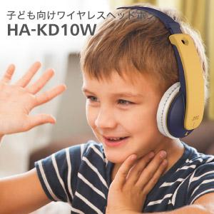 子供向けワイヤレスヘッドホン HA-KD10W
