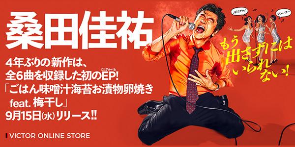 桑田佳祐4年ぶりの新作