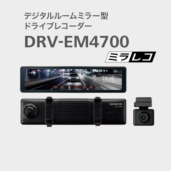 デジタルルームミラー型ドライブレコーダー DRV-EM4700