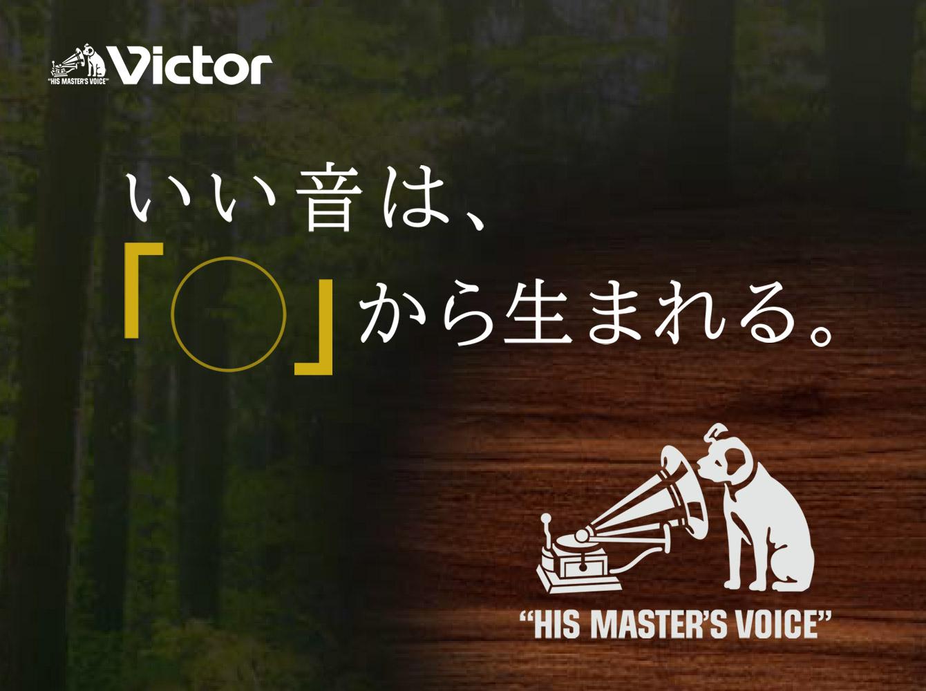 新製品予告|いい音は、〇から生まれる。 | Victor